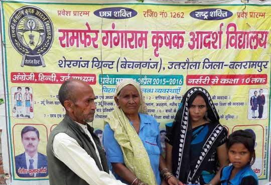 Ramfer Gangaram Krishak Aadarsh Vidyalaya